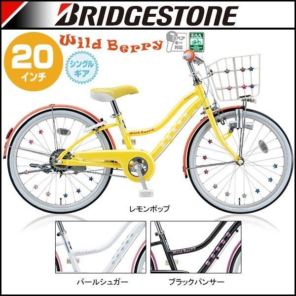 BRIDGESTONE(ブリヂストン) ジュニアサイクル ワイルドベリー WB004(ダイナモランプ)(シングルスピード)(タイヤサイズ:20×1-3/8)(女の子用)(自転車)(子供車)