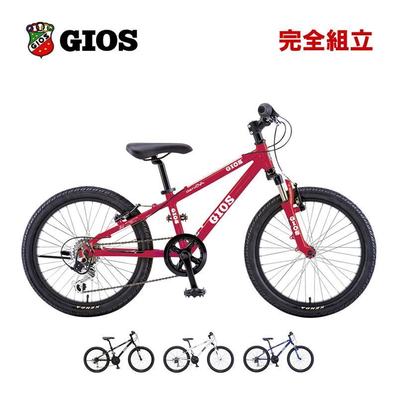 GIOS ジオス 2020年モデル GENOVA 20 ジェノア20 子供用自転車