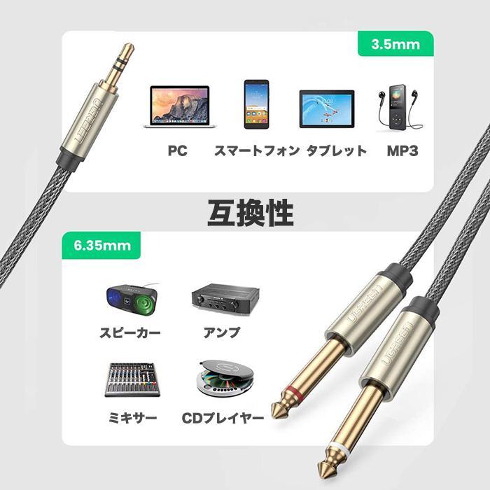 オーディオケーブル 3.5mm to 6.35mm 変換ステレオミニプラグ 2分配 TRS ケーブル オス-オス Hi-Fi ナイロン編組 3.5mm TRS to Dual 6.35mm TS 0.5m 1m 2m AV126 oa-plaza 03