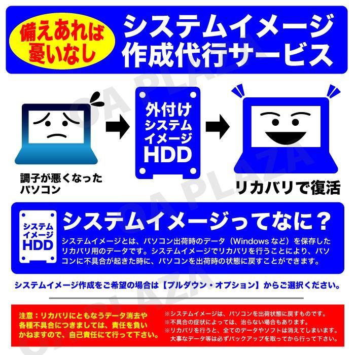 デスクトップパソコン Windows10 MicrosoftOffice2019 中古パソコン 新品SSD512GB 第四世代Corei5 22型液晶 USB3.0 DVD HP DELL 富士通 等 アウトレット|oa-plaza|06