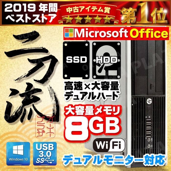 中古パソコン デスクトップパソコン MicrosoftOffice2019 第4世代Corei5 新品SSD128GB+HDD500GB メモリ8GB USB3.0 Win10 RW HP DELL 等 アウトレット oa-plaza