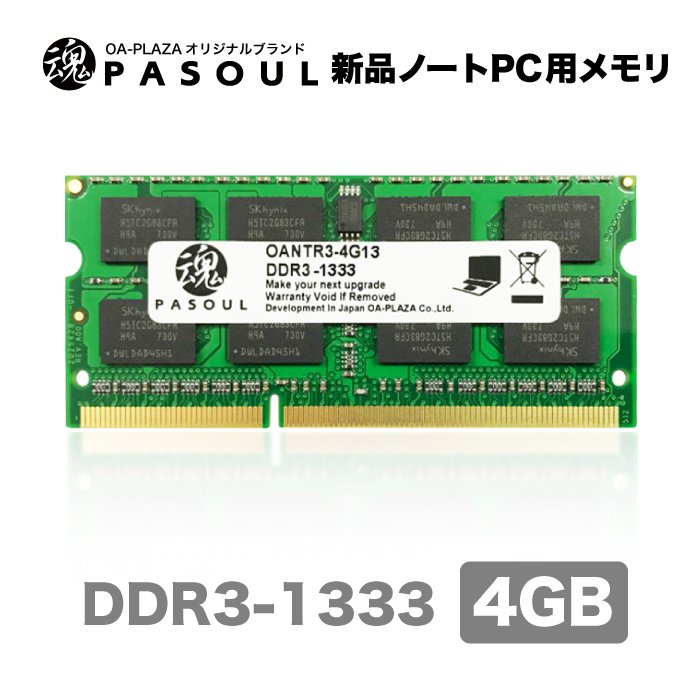 あんしんの5年保証 プライベートブランド 送料無料 新品 ノートパソコン用メモリ PC3L-10600(DDR3-1333) 204pin S.O.DIMM 4GB 1.5V電圧 16チップ ネコポス発送
