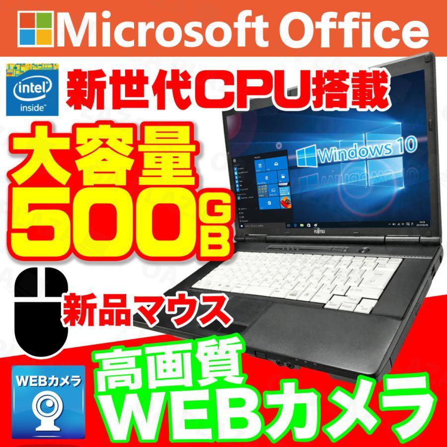 中古パソコン ノートパソコン ノートPC WEBカメラ MicrosoftOffice2019 Windows10 大容量500GB Celeron 15型 DVDROM NEC 富士通等 アウトレット|oa-plaza