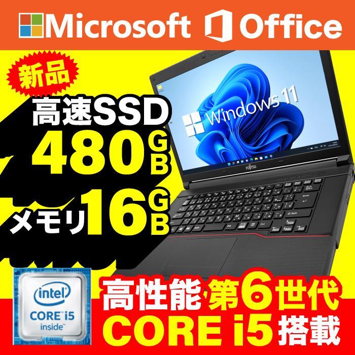 ノートパソコン パソコン ノートPC 中古 第4世代Corei5 メモリ16GB 新品SSD512GB Windows10 MicrosoftOffice2019 USB3.0 15型 NEC 富士通等 アウトレット oa-plaza