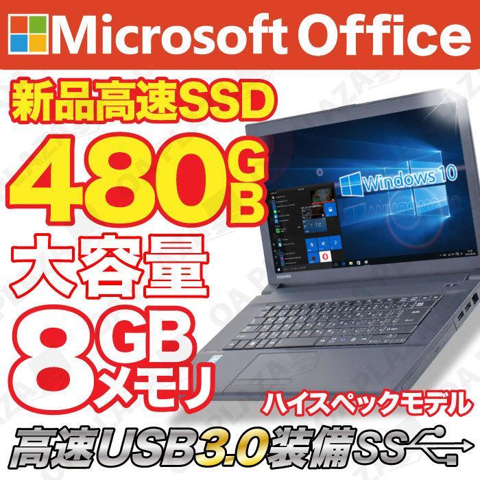 中古パソコン ノートパソコン Windows10 メモリ8GB 新品SSD480GB 無線 15.6インチ Microsoftoffice2019 USB3.0 マルチ 東芝 NEC 富士通 等|oa-plaza