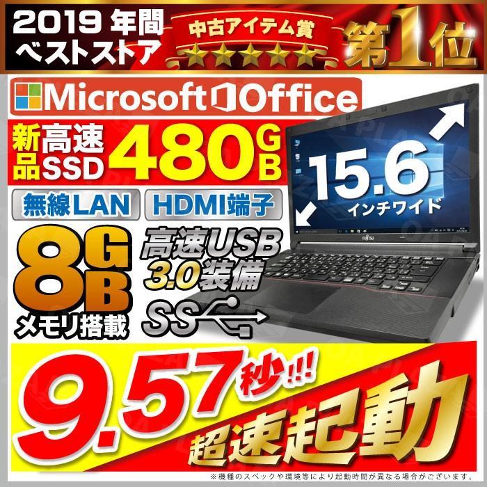 中古パソコン ノートパソコン MicrosoftOffice2019 Win10 新品SSD480GB 新品メモリ8GB 第4世代Corei5 HDMI 無線 USB3.0 15.6型 富士通 LIFEBOOK アウトレット|oa-plaza