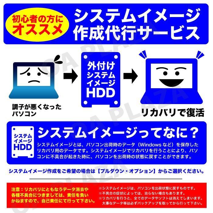 中古パソコン ノートパソコン MicrosoftOffice2019 Win10 新品SSD480GB 新品メモリ8GB 第4世代Corei5 HDMI 無線 USB3.0 15.6型 富士通 LIFEBOOK アウトレット|oa-plaza|06
