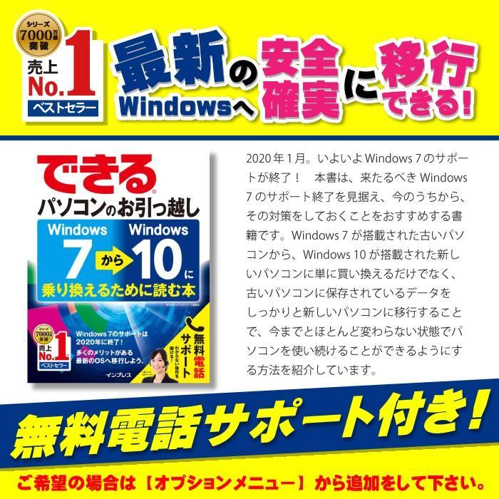 ノートパソコン ノートPC 中古パソコン Windows10 Microsoftoffice2019 新品SSD256GB メモリ8GB 高速Celeron 15型 東芝 富士通 NEC 等 アウトレット|oa-plaza|10