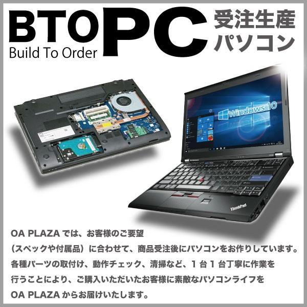 ノートパソコン ノートPC 中古パソコン Windows10 Microsoftoffice2019 新品SSD256GB メモリ8GB 高速Celeron 15型 東芝 富士通 NEC 等 アウトレット|oa-plaza|06