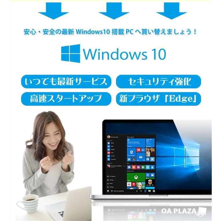 ノートパソコン ノートPC 中古パソコン Windows10 Microsoftoffice2019 新品SSD256GB メモリ8GB 高速Celeron 15型 東芝 富士通 NEC 等 アウトレット|oa-plaza|07