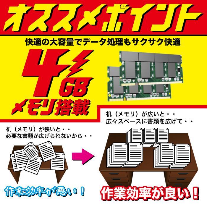 ノートパソコン 中古 ノートPC パソコン MicrosoftOffice2019 Windows10 HDD320GB メモリ4GB 第四世代Corei3 無線 15型 USB3.0 NEC 富士通 東芝 アウトレット|oa-plaza|03