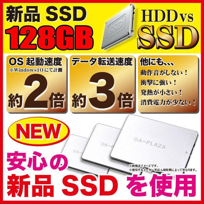 中古パソコン ノートパソコン ノートPC MicrosoftOffice2019 Windows10 新品SSD128GB 4GBメモリ Celeron 15型 富士通 東芝 NEC等 アウトレット oa-plaza 02
