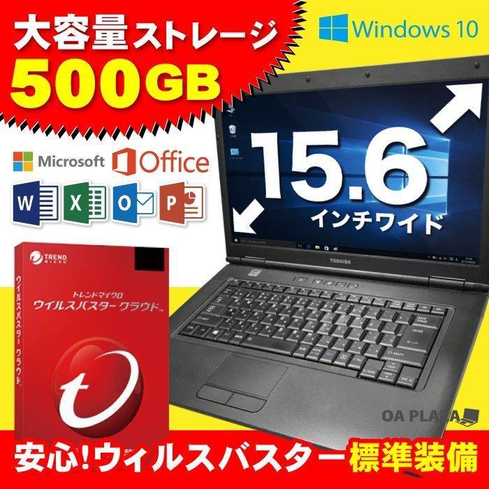 ノートパソコン ノートPC 中古パソコン 最強ウィルスバスター搭載 Windows10 Microsoftoffice2019 大容量500GB Celeron 15型 東芝 富士通 NEC 等 アウトレット|oa-plaza