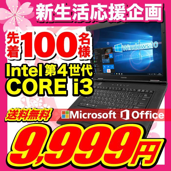 中古パソコン ノートパソコン ノートPC MicrosoftOffice2019 Windows10 新品SSD480GB 新世代CPU USB3.0 15型 NEC 富士通 東芝等 アウトレット|oa-plaza