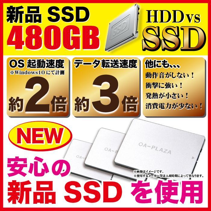 中古パソコン ノートパソコン ノートPC MicrosoftOffice2019 Windows10 新品SSD480GB 新世代CPU USB3.0 15型 NEC 富士通 東芝等 アウトレット|oa-plaza|02