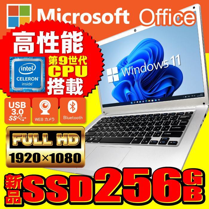ノートパソコン 新品パソコン 1920*1080フルHD 第8世代CPU 14型 メモリ6GB eMMC64GB Windows10 Microsoftoffice2019 日本語KBカバー アウトレット _F oa-plaza