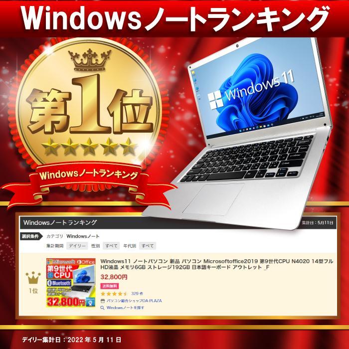 ノートパソコン 新品パソコン 1920*1080フルHD 第8世代CPU 14型 メモリ6GB eMMC64GB Windows10 Microsoftoffice2019 日本語KBカバー アウトレット _F oa-plaza 15