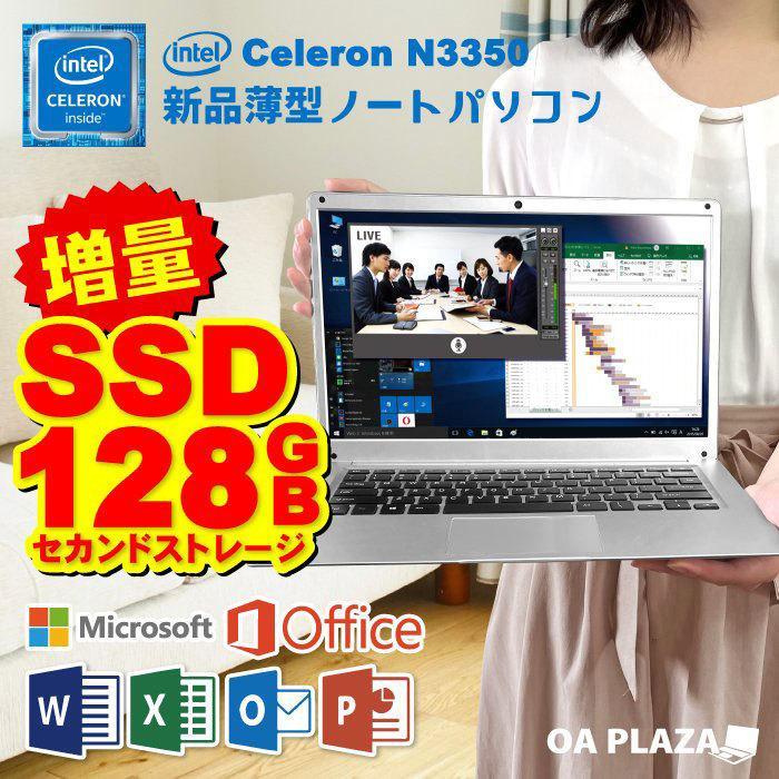 ノートパソコン ノートPC 新品パソコン 第6世代CPU 14型 フルHD eMMC64GB メモリ6GB Windows10 MSoffice2019 WEBカメラ USB3.0 Bluetooth アウトレット _F oa-plaza