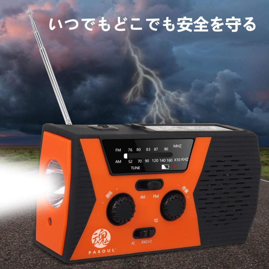 防災グッズ 防災ラジオ ソーラーラジオ ラジオライト LED懐中電灯 AM/FM SOSアラート USB充電 ソーラー充電 手回し充電 スマホ充電 2000mAH IPX3防水性|oa-plaza|05