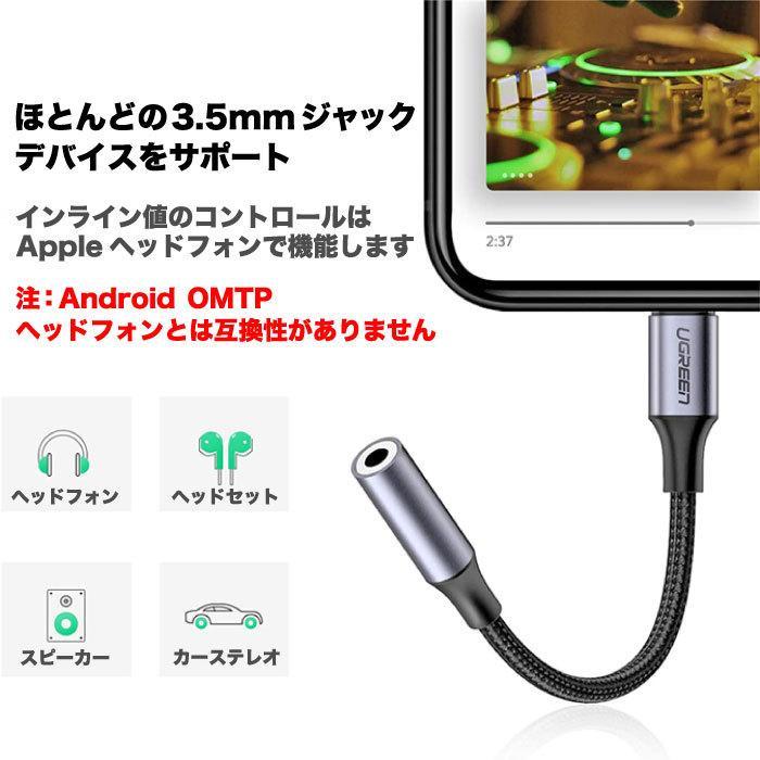 UGREEN iPhone イヤホンジャック Lightning 3.5mm イヤホン 変換アダプタ MFi認定 iPhone 11 11 Pro 11 Pro Max X XR XS XS Max iPhone 7 7P 8 8P US211 30756 oa-plaza 05