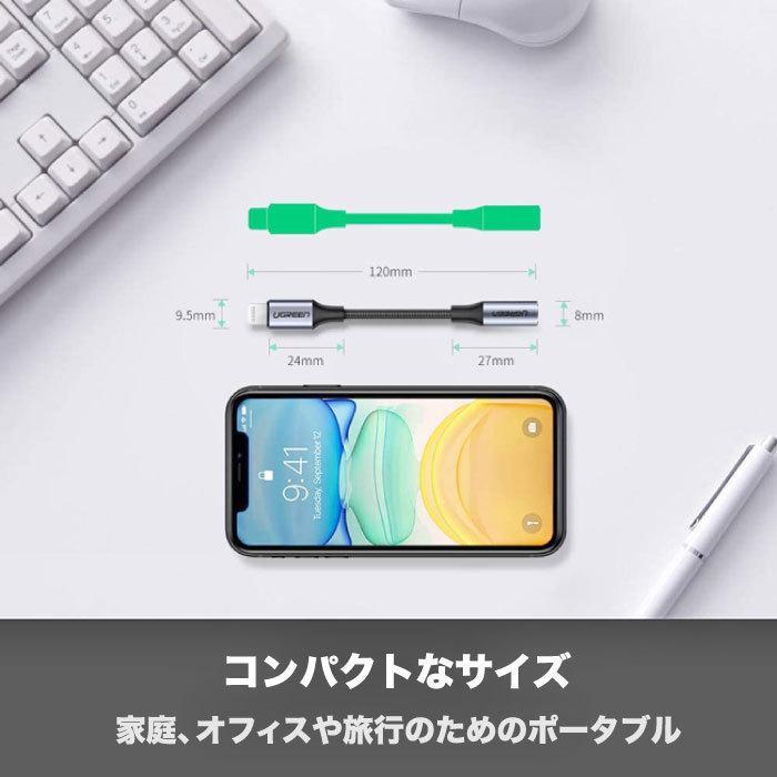 UGREEN iPhone イヤホンジャック Lightning 3.5mm イヤホン 変換アダプタ MFi認定 iPhone 11 11 Pro 11 Pro Max X XR XS XS Max iPhone 7 7P 8 8P US211 30756 oa-plaza 07