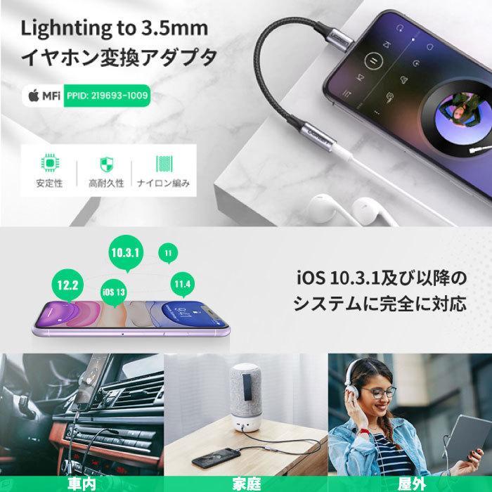 UGREEN iPhone イヤホンジャック Lightning 3.5mm イヤホン 変換アダプタ MFi認定 iPhone 11 11 Pro 11 Pro Max X XR XS XS Max iPhone 7 7P 8 8P US211 30756 oa-plaza 08