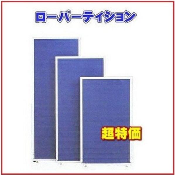 ローパーティション IP-1209 (H1220×W900)