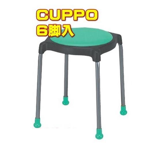 カラフル丸椅子(キュポ) CUPPO-C 【6脚入り】 【6脚入り】