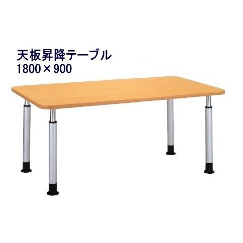 福祉施設用テーブル KT-1890