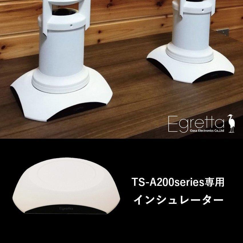 Egretta TS-A200series専用インシュレーター EGR-200  oasaelec