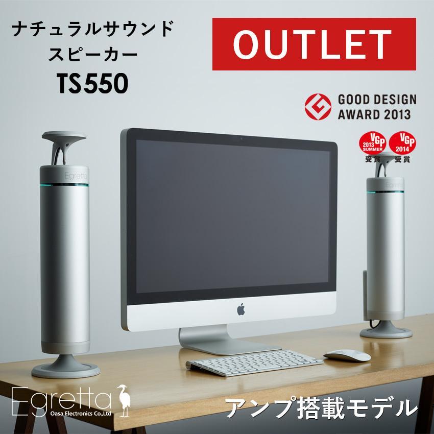 OUTLET 公式サイト限定 スピーカー 無指向性 ナチュラルサウンドスピーカー TS550 アンプ搭載型 Egretta エグレッタ テレビ ホームシアター|oasaelec