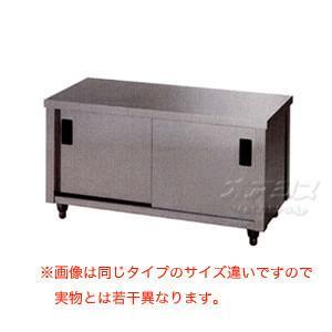 ガス台 片面引違戸 ACG-900K 東製作所(azuma) 【個人宅都度見積り】