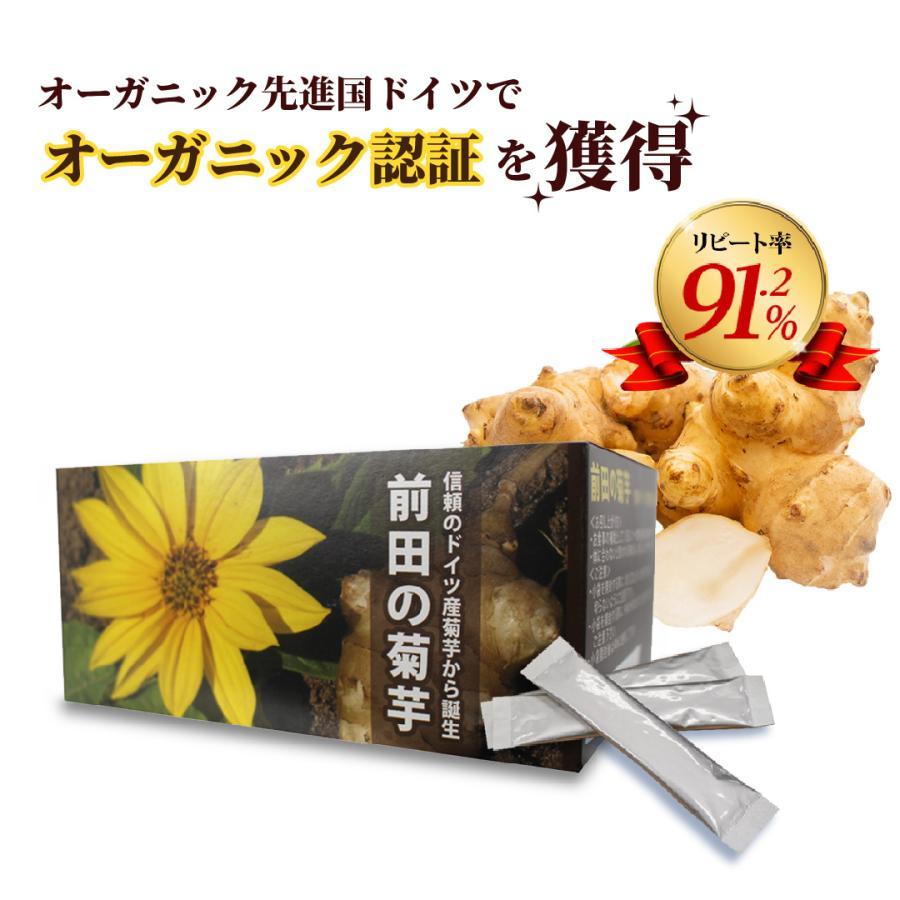菊芋 サプリ 前田の菊芋 30包入 公式 サラっと溶ける粉タイプ イヌリン 糖対策 oasiskikuimo-store