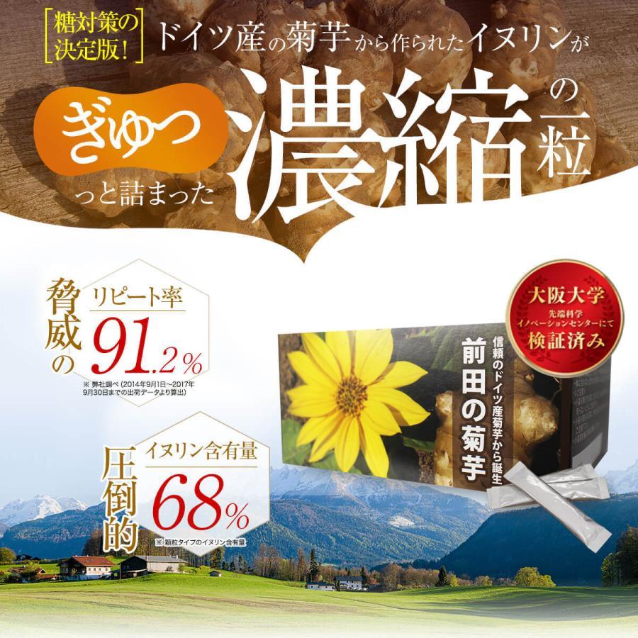 菊芋 サプリ 前田の菊芋 30包入 公式 サラっと溶ける粉タイプ イヌリン 糖対策 oasiskikuimo-store 02