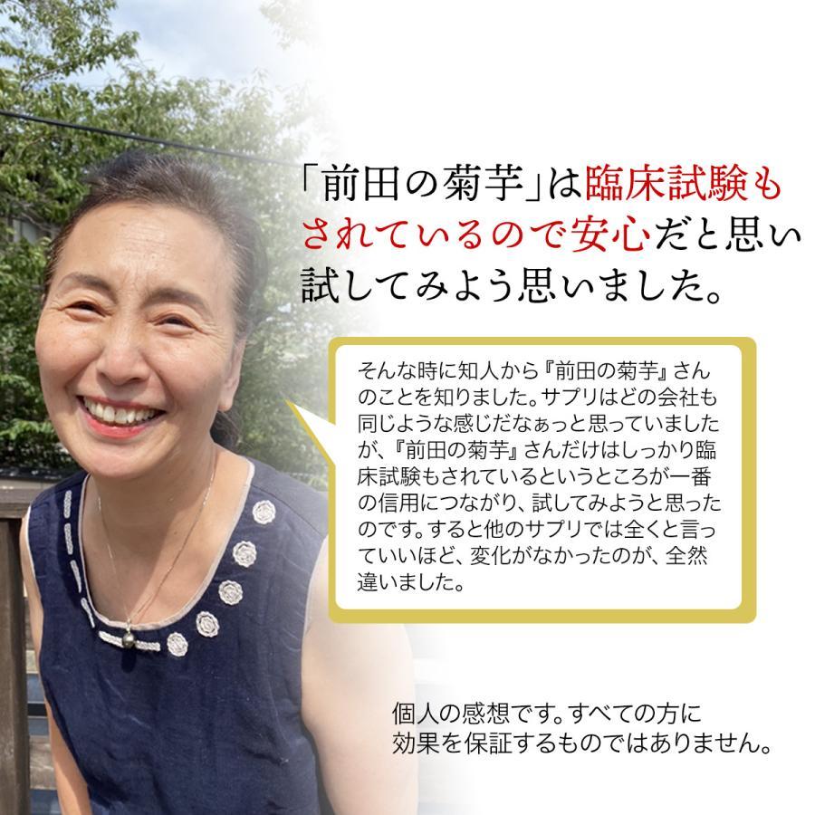 菊芋 サプリ 前田の菊芋 30包入 公式 サラっと溶ける粉タイプ イヌリン 糖対策 oasiskikuimo-store 11