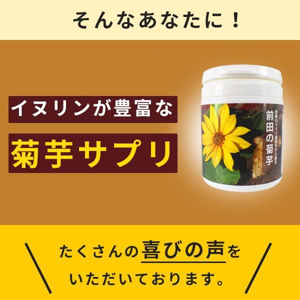 菊芋 サプリ 前田の菊芋 30包入 公式 サラっと溶ける粉タイプ イヌリン 糖対策 oasiskikuimo-store 04