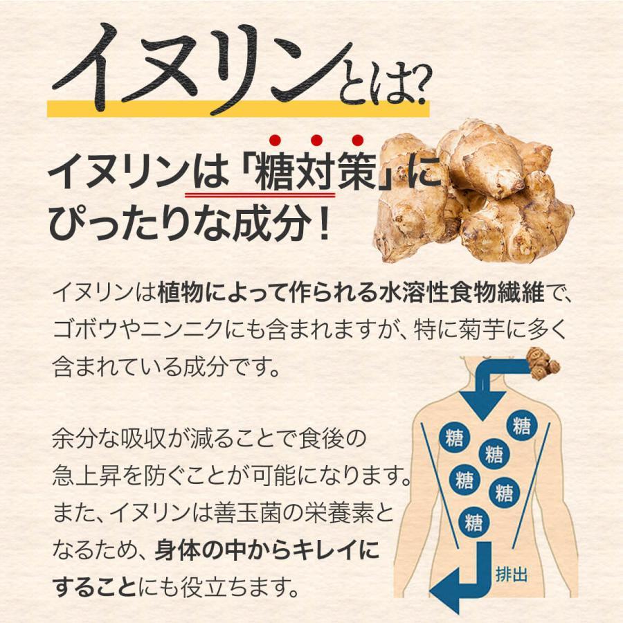 菊芋 サプリ 前田の菊芋 30包入 公式 サラっと溶ける粉タイプ イヌリン 糖対策 oasiskikuimo-store 06