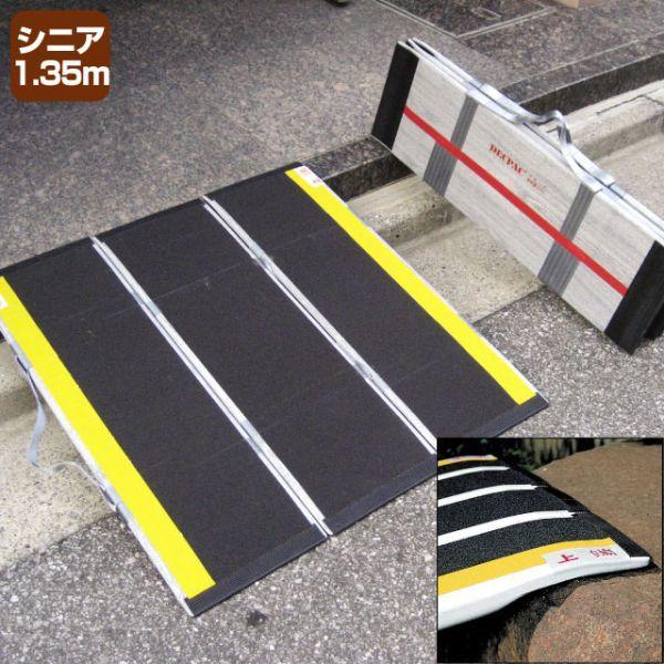 (お得な特別割引価格) 折りたたみ式軽量スロープ「デクパック」 シニア1.35m(介護用品:屋外スロープ), アシキタマチ 50cf7d04