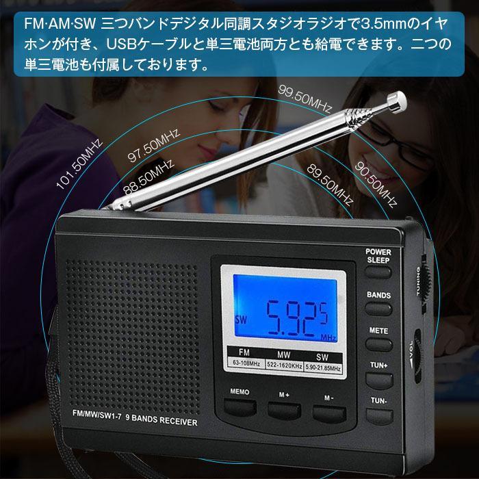 ラジオ 小型ポータブル FMAMSW ワイドFM対応 高感度受信クロックラジオ イヤホン付き タイマー機能 USB電池式 横置き型 日本語取扱説明書付き|oasistrade|02