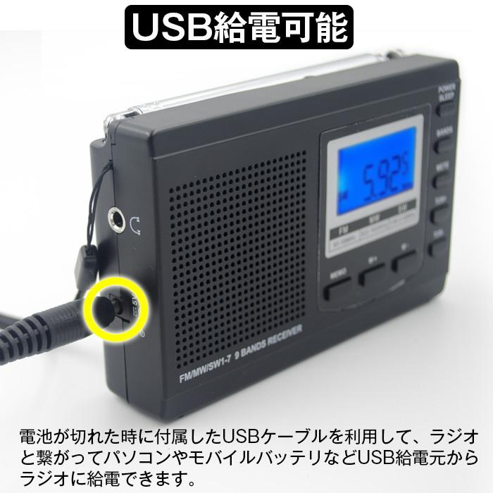 ラジオ 小型ポータブル FMAMSW ワイドFM対応 高感度受信クロックラジオ イヤホン付き タイマー機能 USB電池式 横置き型 日本語取扱説明書付き|oasistrade|06