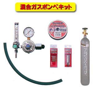 軟鋼・ステンレス溶接用MAG(混合ガス用)ボンベキット MAS-100 SUZUKID(スター電器)