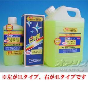 中性塩電解液 ピカ素 NEO#ブライトACS 4L ケミカル山本