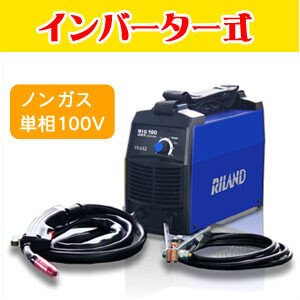 インバーター半自動溶接機 ノンガス 単相100V仕様 MIG100 リランド(光熔材/RILAND)