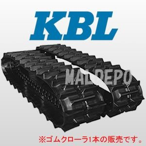 コンバイン用ゴムクローラー 4556NAS KBL 450x90x56 パターンA 芯金W【個人宅都度確認】【条件付送料無料】