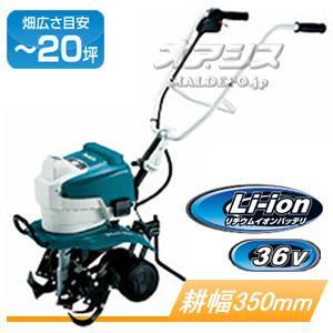 36V充電式耕うん機 MUK360DWBX マキタ(makita) バッテリ2本付【地域別運賃】