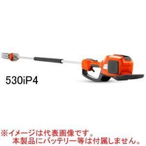 36V充電式高枝チェンソー 530iP4 ハスクバーナ 250mm 本体のみ【地域別運賃】
