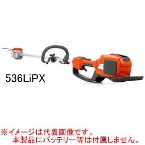 36V充電式クリアリングソー 536LiPX ハスクバーナ 250mm 本体のみ【地域別運賃】