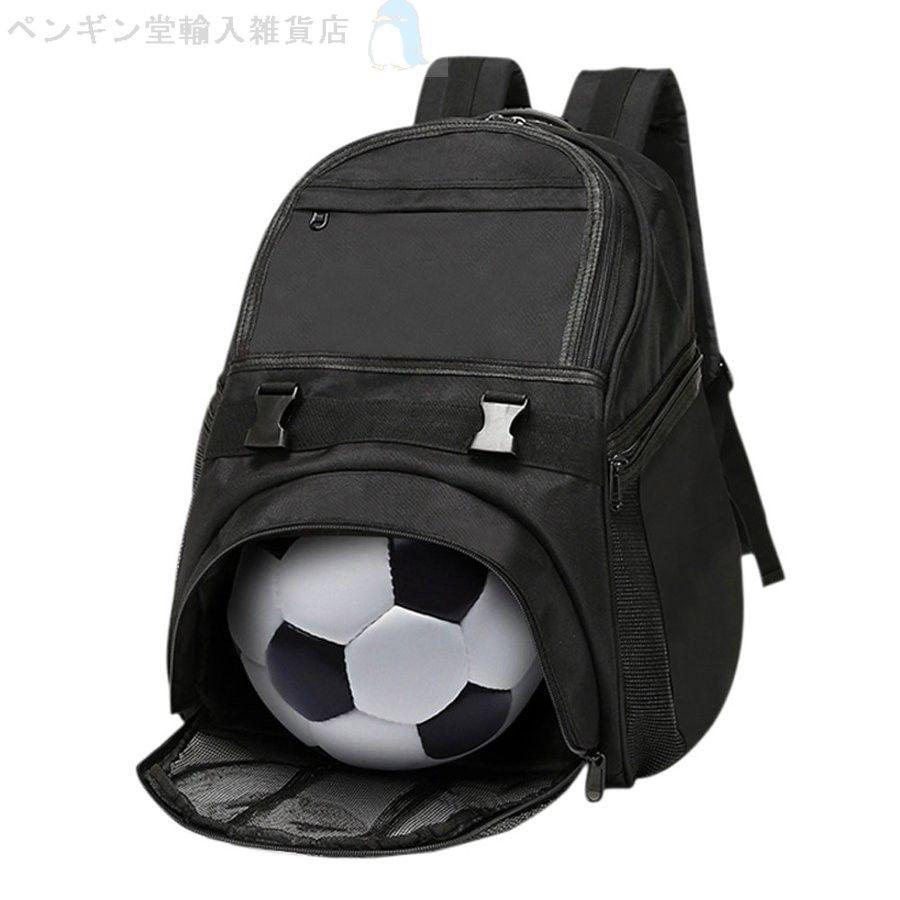 ボールが収納できるリュックサック 防水 黒 青