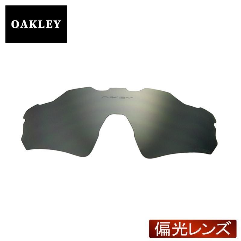訳あり アウトレット オークリー レーダーEV パス アジアンフィット サングラス 交換レンズ 偏光 101-488-002 OAKLEY RADAR EV PATH 黒 IRIDIUM POLARIZED