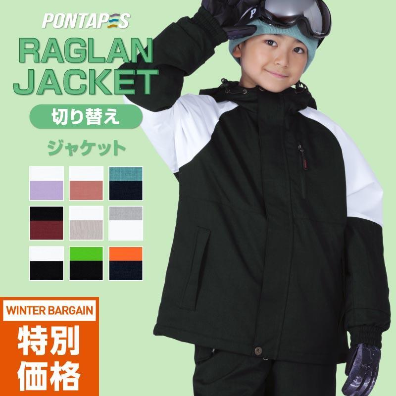 スノーボードウェア キッズ スノーウェア スキーウェア スノボ  ジャケット 単品 男の子 女の子 ポンタぺス  スキー オシャレ PPJJ-120|oc-sports